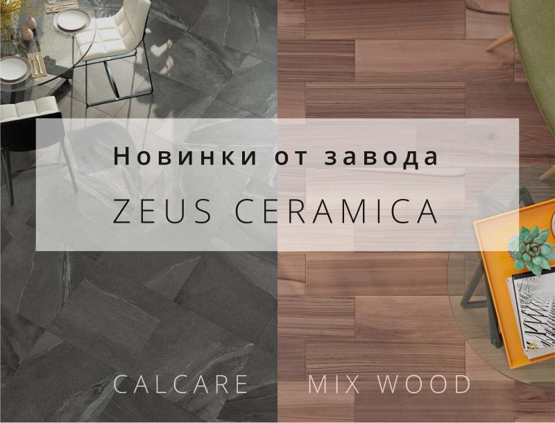 Новинки от завода Zeus Ceramica