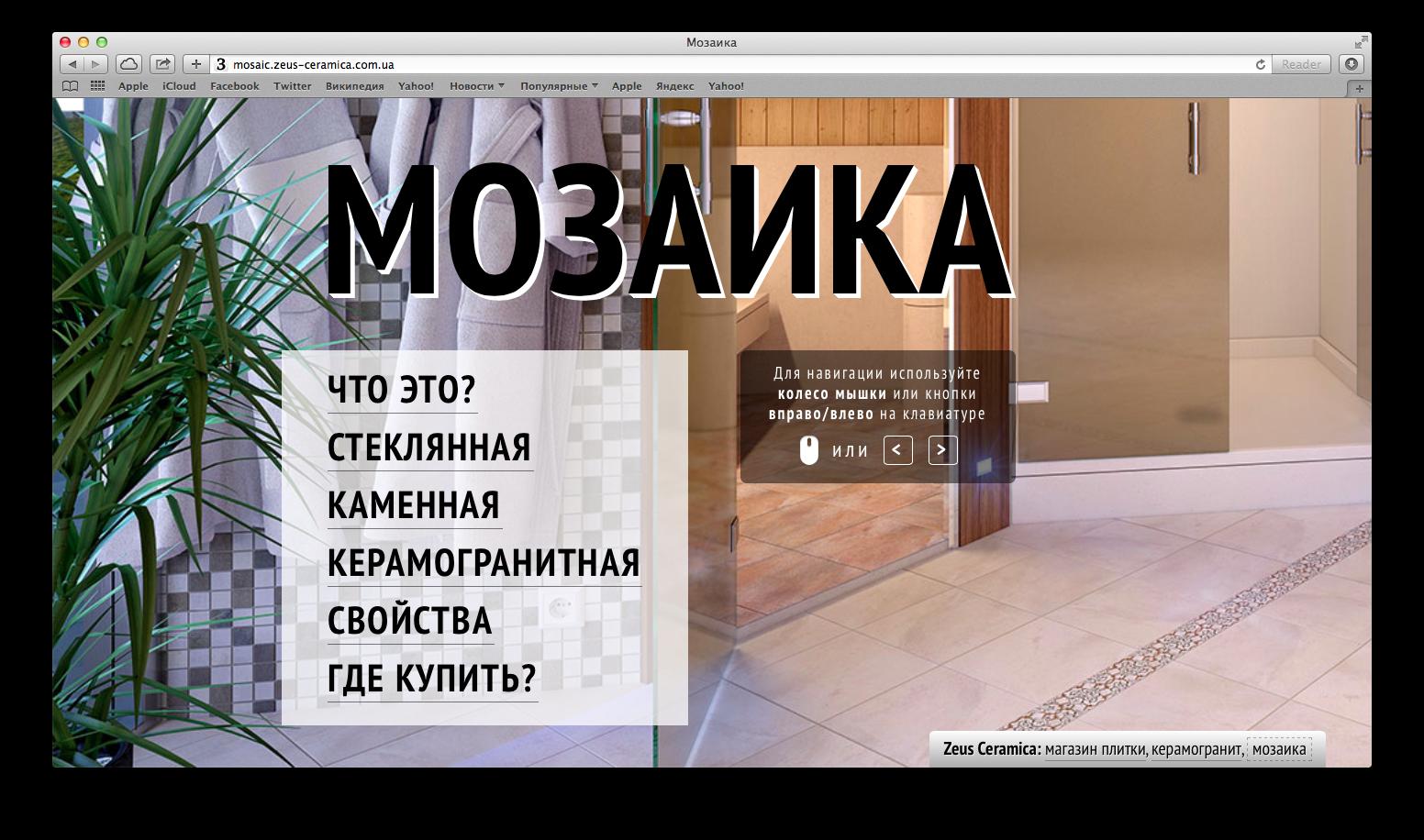 mosaic.zeus-ceramica.com.ua