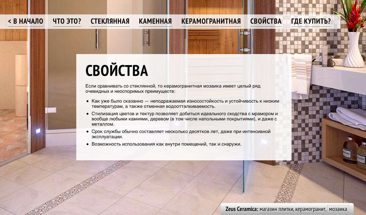 Страница презентации свойств мозаики